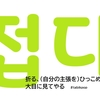 4月第3週(#267)旅するK-POP