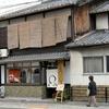 秋の京都町屋散策 『葭屋町通り』