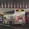 関東バス (120) 東京ミッドナイトエクスプレス京都号  乗車記