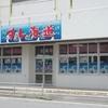 「すし海道」(沖縄名護店)の「海鮮丼」(吸物付き) 500円 #LocalGuides