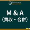 ZAIM用語集 ➤M&A(買収・合併)