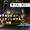 ホテルレビュー・ウェスティンホテル大阪(THE WESTIN OSAKA)