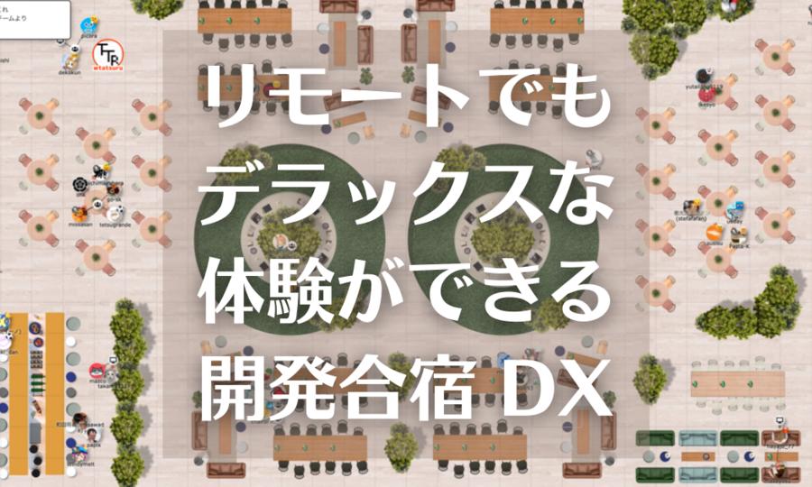 合宿らしい「交流」をテーマに「開発合宿 DX (デラックス) 」を開催しました