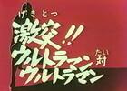 ザ・ウルトラマン41話「激突!! ウルトラマン対ウルトラマン」 〜後期の良作画回