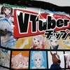 Vtuberチップス買ってきた!
