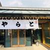京都 「虎屋菓寮」に行きました。