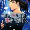 金田一少年の事件簿R 7巻