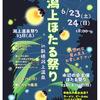 6/23(土)ほたる祭り 新穂潟上温泉特典!