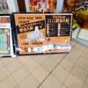 10月15日 5のつく日のキコーナ海老名店に夕方行ってみました
