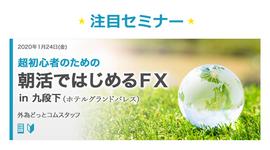 注目セミナー『超初心者のための朝活ではじめるFX』 in九段下(ホテルグランドパレス)