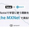 fastaiで学習に使う関数をApache MXNetで真似してみた