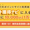 ポイント獲得ナビに初登録で抽選で10名様に10000pt(1万円相当)が当たる!もらう方法と登録方法は?