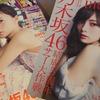 乃木坂ちゃんたっぷりなBRODYとENTAME 2016年10月号買ってきた