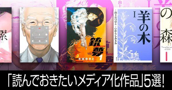 「読んでおきたいメディア化作品」5選!