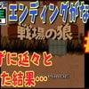 【カプコンアーケードスタジアムプレイ日記#6】戦場の狼に挑戦!フロントラインかと思った(笑)