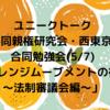 【オンライン配信のみとなりました】ユニークトーク+共同親権研究会・西東京 合同勉強会のお知らせ「オレンジムーブメントの行方~法制審議会編~」(2021/5/7)