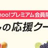 【8%OFFクーポン配布中!】 くらしの応援クーポン 開催中!