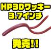 【O.S.P】ネコリグに特化したワームの新サイズ「HP3Dワッキー3.7インチ」発売!