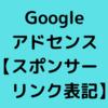 【Googleアドセンス】はてなブログに「スポンサーリンク」の表示が必要か聞いてみた!