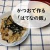 生魚が食べられない夫にカツオで【はてなの飯】みおつくし料理帖より
