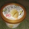 低糖質アイス SUNAO バニラを食べてみた!