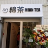 綿茶(めんちゃ/mian tea)小伝馬町店にタピオカミルクティーを飲みに行ってみた。(中央区日本橋小伝馬町)