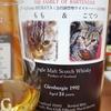 グレンバーギー 1992 24年 57.8% アベイヒル モルトヤマ3周年記念ボトル