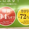 【糖質制限ダイエット】 松屋の「ライスを湯豆腐に変更」定食で糖質制限ダイエットに挑戦だ!!!