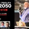 11/30(木)「第6回ホロス2050未来会議 ポストマネー、ポスト近代/SHARING」開催