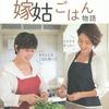 【家事ヤロウ】3/24 和田明日香さんジ『すりじゃが豚汁』の作り方