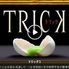 【宮古島ロケ地情報】仲間由紀恵主演の「TRICK」シリーズ