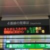 [東北遠征番外編]仙台駅で発生した悲劇