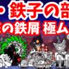 絶・鉄子の部屋 - [2]絶撃の鉄屑 極ムズ【攻略】にゃんこ大戦争