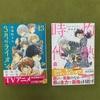昨日買ったマンガ   3月のライオン新刊発売!二階堂が〜‼︎ちょっとネタバレ