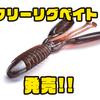 【バークレイ】フリーリグ用ワーム「フリーリグベイト4.6インチ」発売!