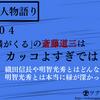 歴史人物語り#104 「麒麟がくる」の斎藤道三はカッコよすぎでは!?織田信長や明智光秀とはどんな関係?明智光秀とは本当に縁が深かった!?