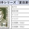 【切手買取】文化人切手シリーズ vol.4 夏目漱石