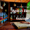 自作も可能!キャンプの調味料入れにオシャレなスパイスボックス