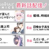 【6/1】魔法のiらんどCOMICS 連載最新話配信スタート!