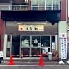 【オススメ5店】恵比寿・中目黒・代官山・広尾(東京)にあるラーメンが人気のお店