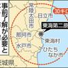 東海第二、新基準「適合」 被災原発で初 規制委了承 - 東京新聞(2018年7月4日)
