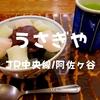 【阿佐ヶ谷甘味処】どらやきで有名な「うさぎや」老舗和菓子屋で絶品あんみつ