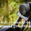 かっこいいバイクにはこのワンタッチスマホホルダーがおすすめ!1つで色々なロケーションに対応!