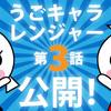 うごキャラレンジャー第3話公開!