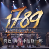 1列目~13列目以内確約チケット購入!2018年公演【1789 -バスティーユの恋人たち-】