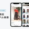 コーディネート画像から「欲しいアイテム」が見つかる ファッションコーディネートアプリ「WEAR」に新機能を導入 〜 コーデからの商品検索が簡単になる「類似アイテム検索」の提供を開始 〜