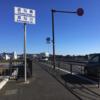 2020.2.11 PART Ⅳ(最終章)瀬戸内と四国一周そして東海道の旅(自転車日本一周178日目)
