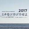 冬のインターンSunrise2017 データベースコースふりかえり