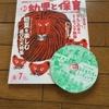 柴田愛子さん講演会 情報