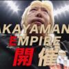 やっぱりプロレスは素晴らしい!『TAKAYAMANIA EMPIRE』のハナシ